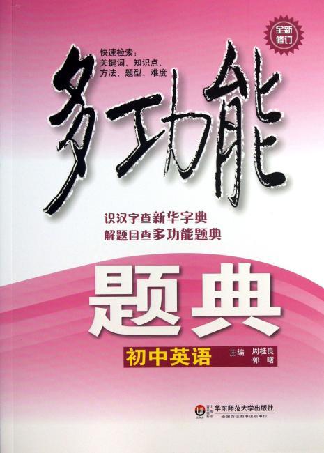 多功能题典:初中英语(第4版)