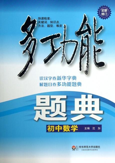 多功能题典:初中数学(第4版)