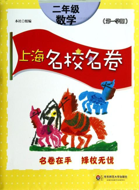 上海名校名卷:二年级数学(第一学期)
