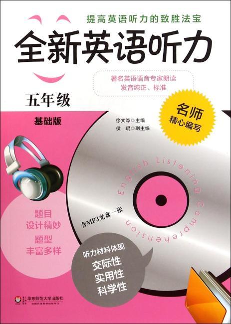 全新英语听力:五年级(基础版)(附光盘)