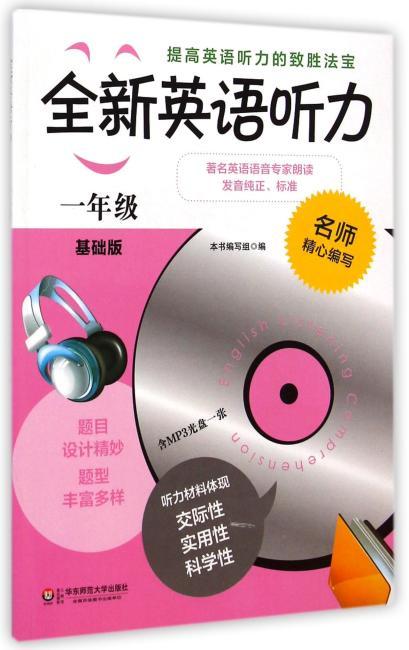 全新英语听力:一年级(基础版)(附光盘)》 全新英语听力