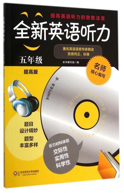 全新英语听力:五年级(提高版)(附光盘)》 全新英语听力