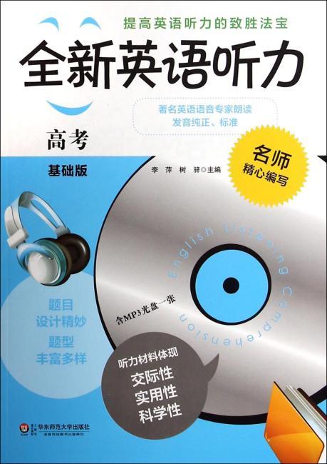 全新英语听力:高考(基础版)(附光盘1张)