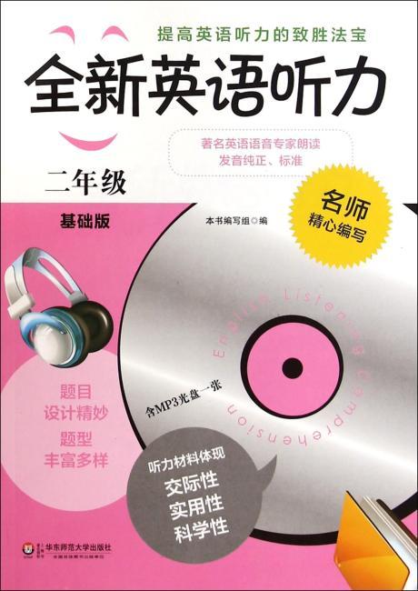 全新英语听力:二年级(基础版)(附光盘)》 全新英语听力:基础版
