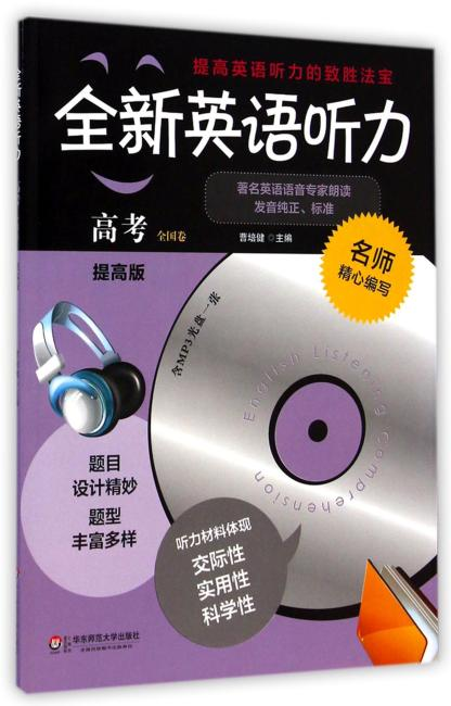 全新英语听力:高考(全国卷·提高版)(附光盘1张)