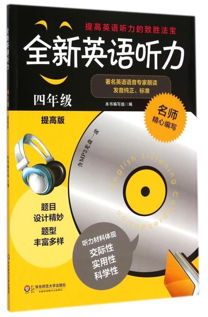 全新英语听力:四年级(提高版)(附光盘)》 全新英语听力:提高版