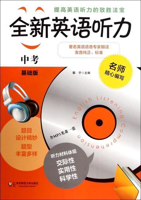 全新英语听力:中考(基础版)(附光盘1张)