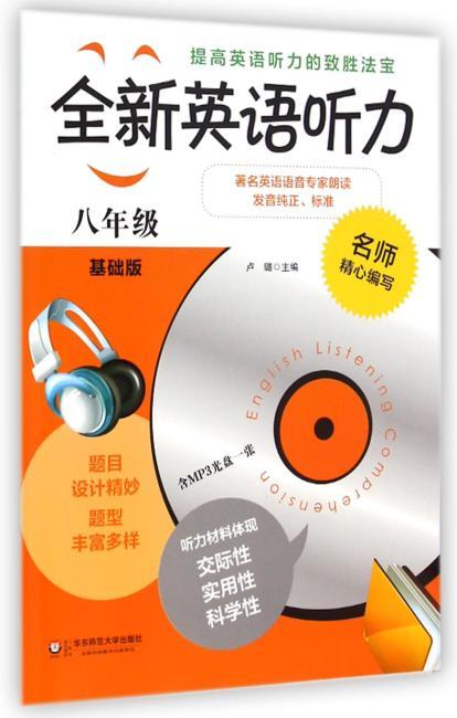 全新英语听力(八年级)(基础版)(附光盘)