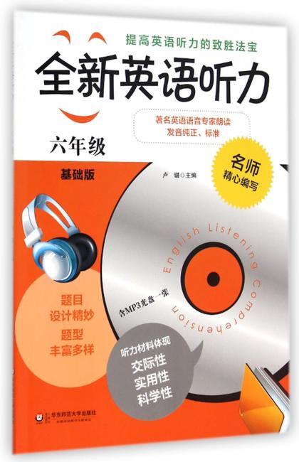 全新英语听力(六年级)(基础版)(附光盘)
