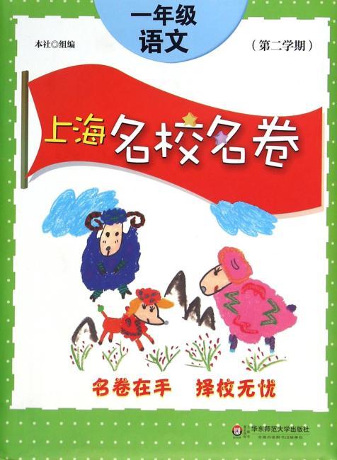 上海名校名卷:1年级语文(第2学期)