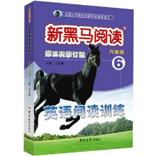 新黑马阅读:英语阅读训练(六年级)(第3次修订版)