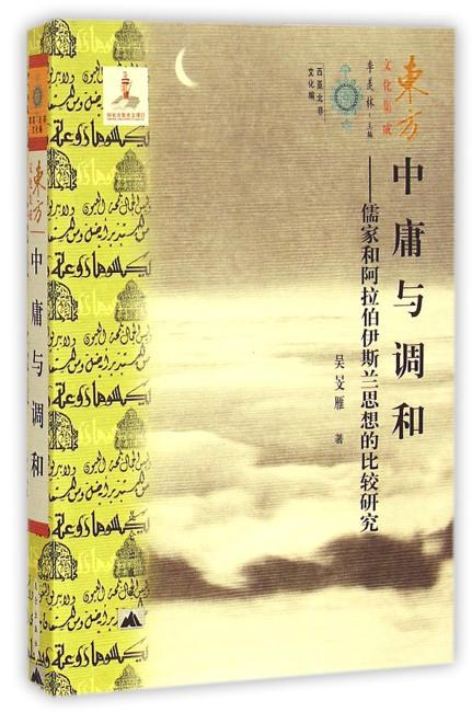 中庸与调和:儒家和阿拉伯伊斯兰思想的比较研究
