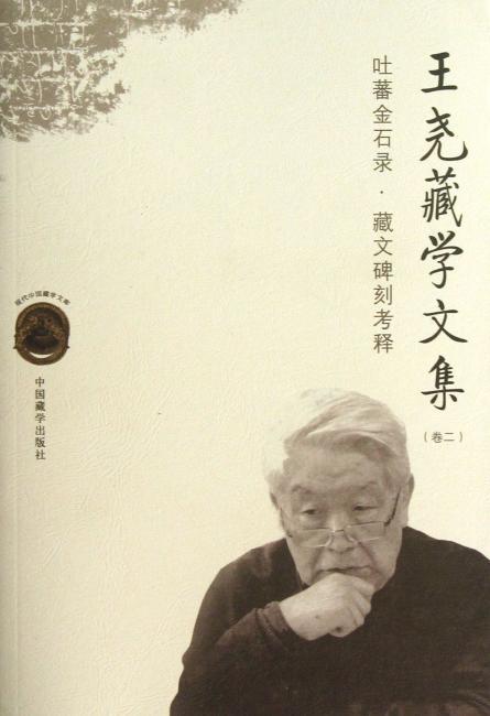 王尧藏学文集(卷2):吐蕃金石录·藏文碑刻考释
