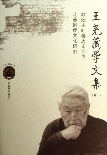 王尧藏学文集1·敦煌本吐蕃历史文书:吐蕃制度文化研究