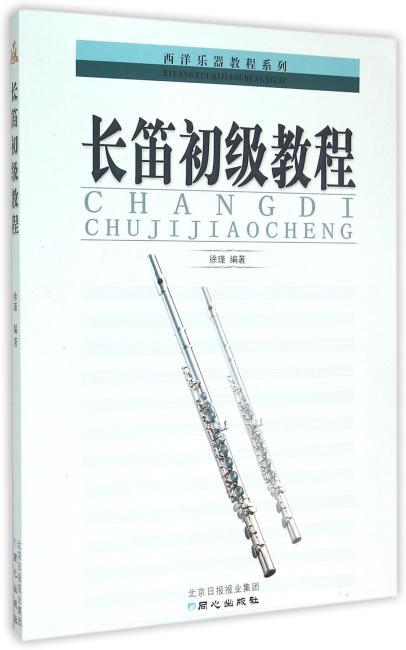 西洋乐器教程系列丛书:长笛初级教程