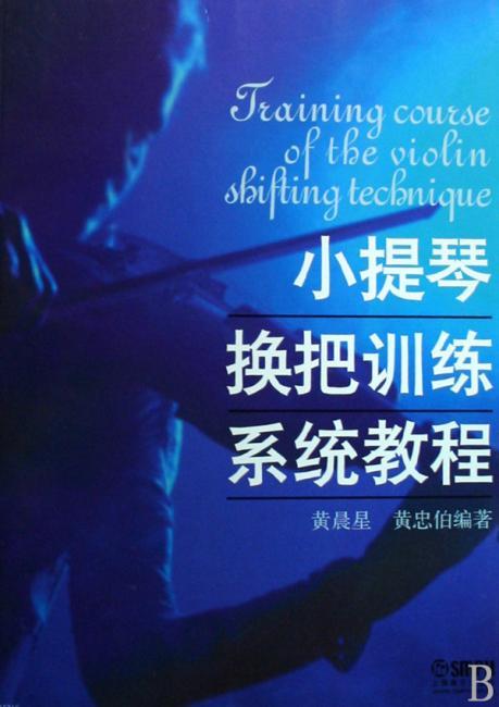 小提琴换把训练系统教程
