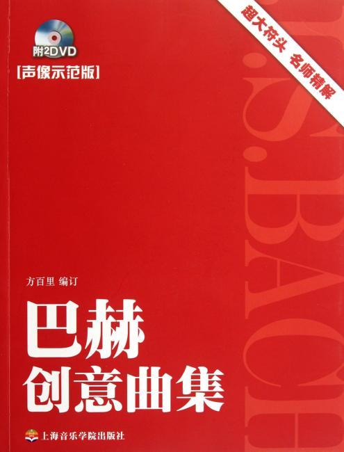 巴赫创意曲集(声像示范版)(附DVD光盘2张)
