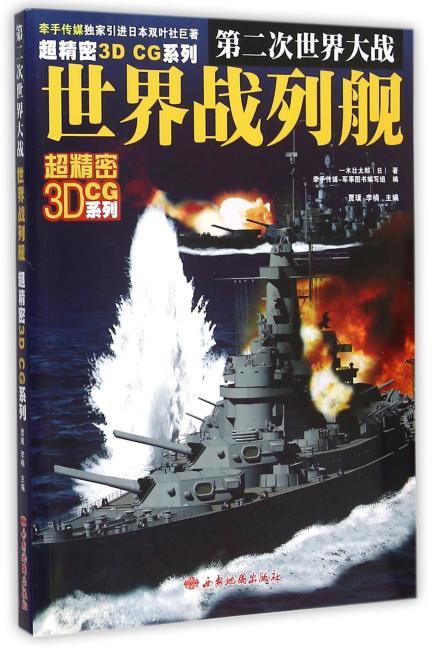 第二次世界大战:世界战列舰
