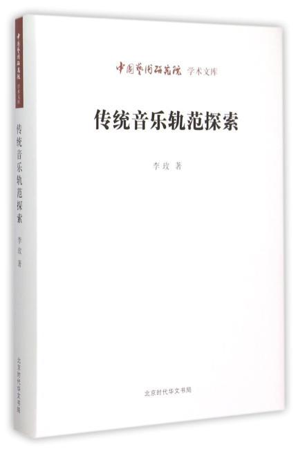传统音乐轨范探索/中国艺术研究院学术文库