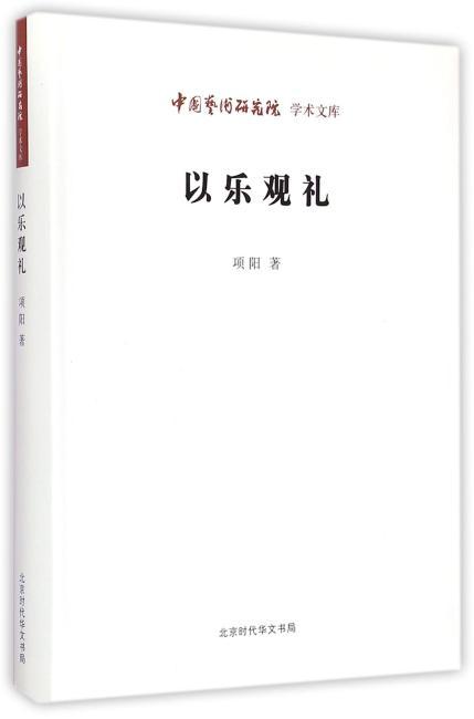 中国艺术研究院学术文库:以乐观礼