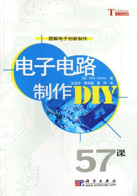 电子电路制作DIY:57课