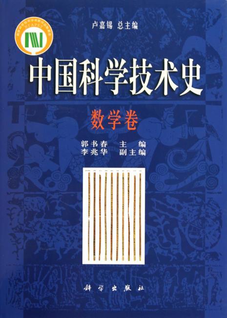 中国科学技术史?数学卷