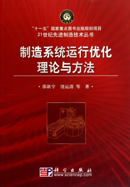 制造系统运行优化理论与方法