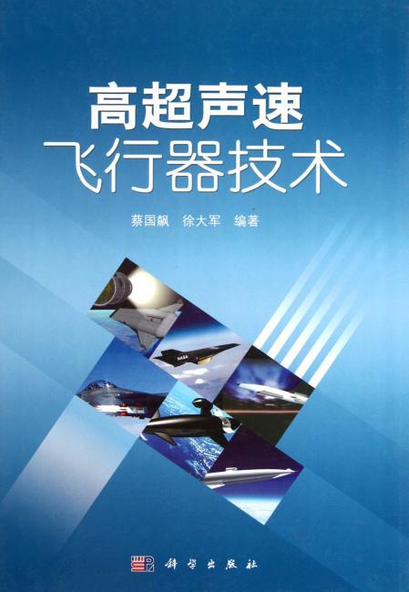 高超声速飞行器技术(精)