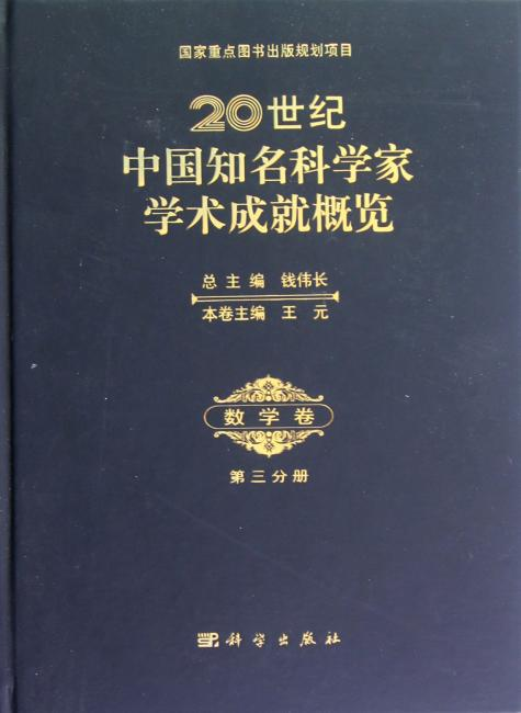 20世纪中国知名科学家学术成就概览:数学卷(第3分册)