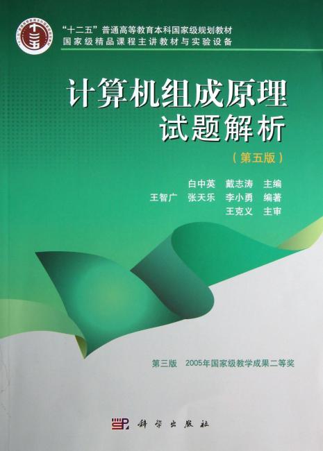 """""""十二五""""普通高等教育本科国家级规划教材:计算机组成原理试题解析(第5版)"""