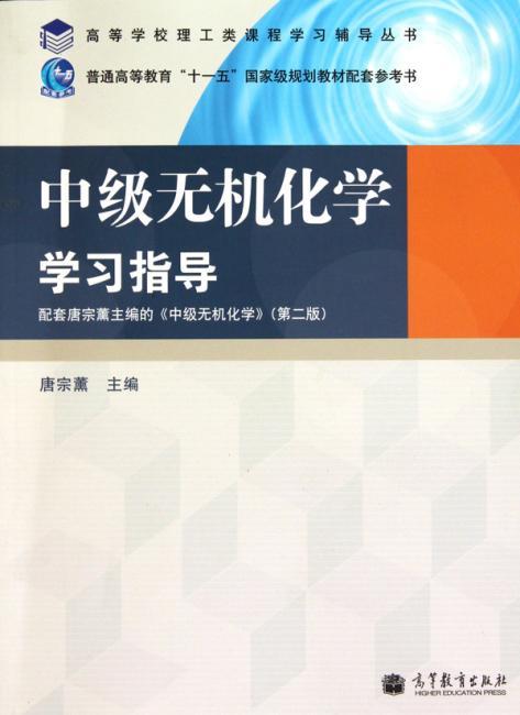中级无机化学学习指导(第2版)