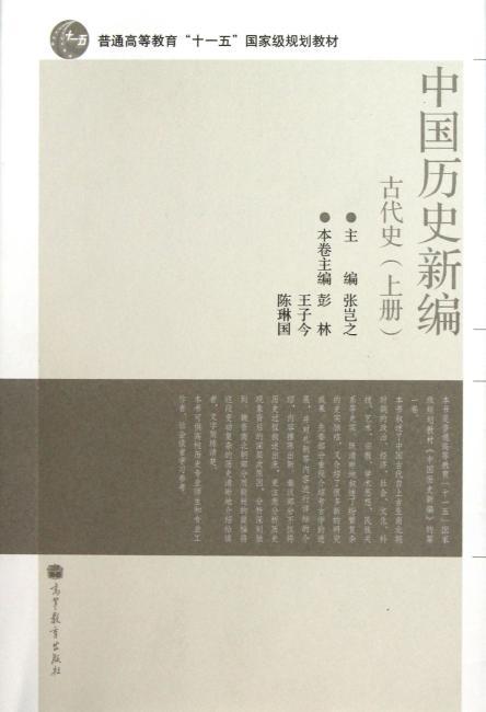 """普通高等教育""""十一五""""国家级规划教材:中国历史新编:古代史(上册)"""