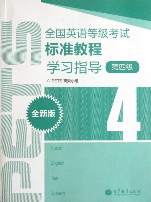全国英语等级考试标准教程学习指导(第4级)