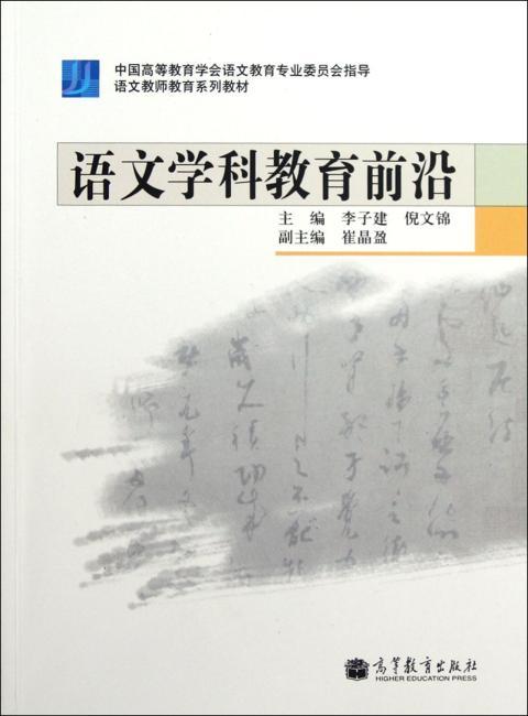语文教师教育系列教材:语文学科教育前沿