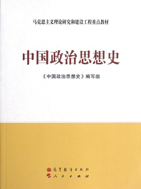 马克思主义理论研究和建设工程重点教材:中国政治思想史》 中国政治思想史
