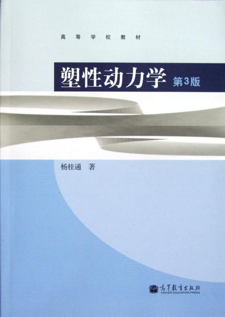 高等学校教材:塑性动力学(第3版)