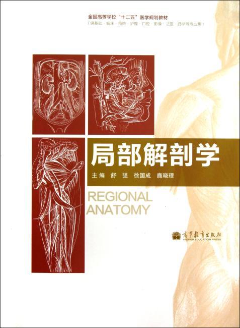 """全国高等学校""""十二五""""医学规划教材:局部解剖学"""