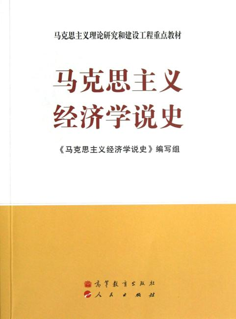 马克思主义理论研究和建设工程重点教材:马克思主义经济学说史》 马克思主义经济学说史