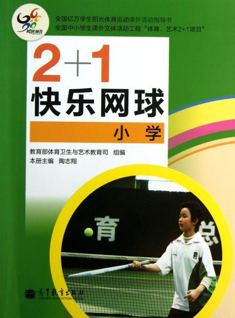 全国亿万学生阳光体育运动课外活动指导书:2+1快乐网球(小学)