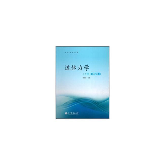 高等学校教材:流体力学(上册)(第2版)
