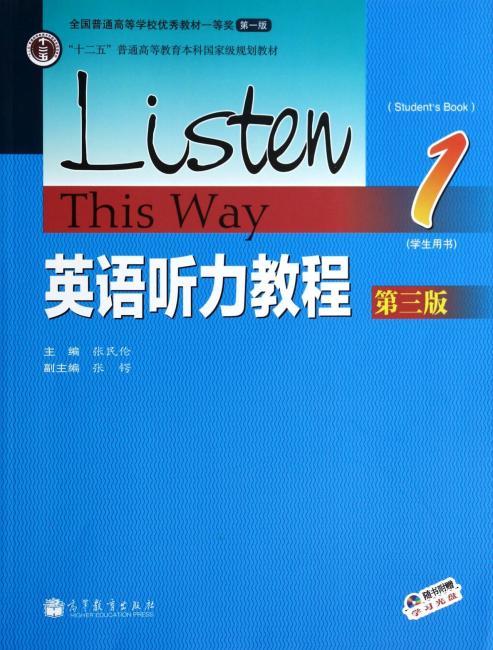 """""""十二五""""普通高等教育本科国家级规划教材:英语听力教程学生用书1(第三版)(附光盘)"""