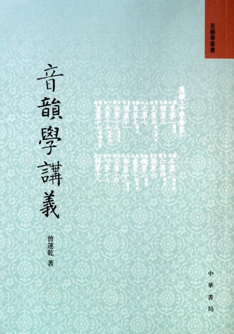 音韵学讲义(繁体竖排版)