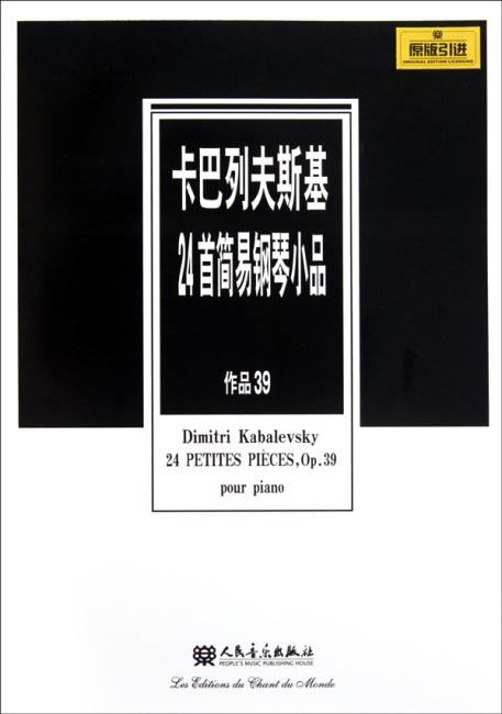 卡巴列夫斯基24首简易钢琴小品:作品39(原版引进)