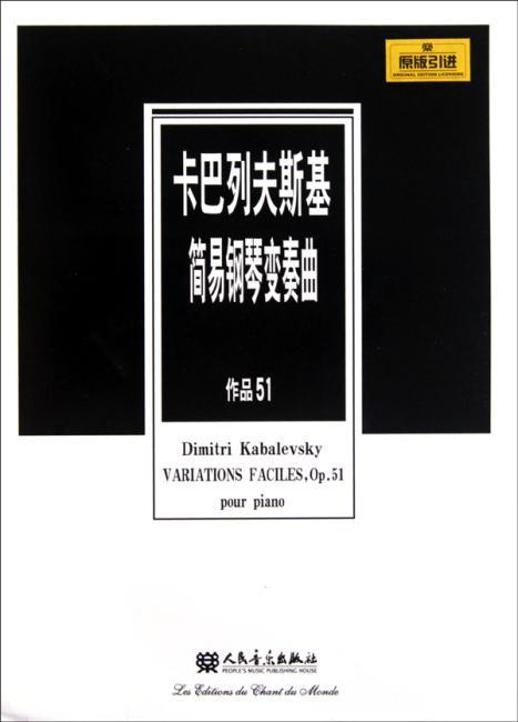 卡巴列夫斯基简易钢琴变奏曲(作品51)(原版引进)