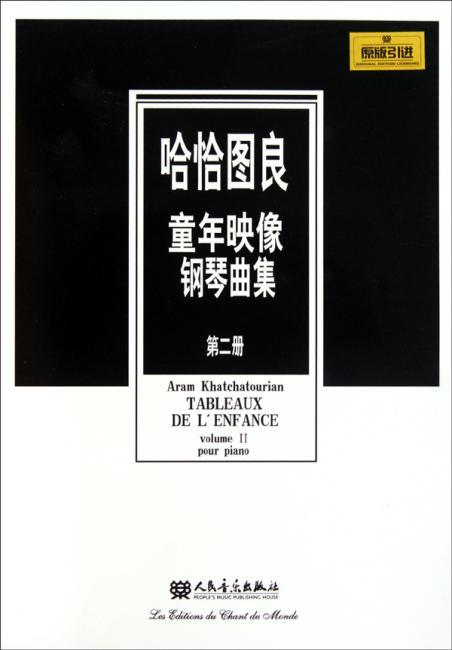 哈恰图良童年映像钢琴曲集(第2册)(原版引进)