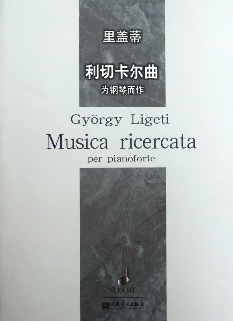 里盖蒂利切卡尔曲:为钢琴而作