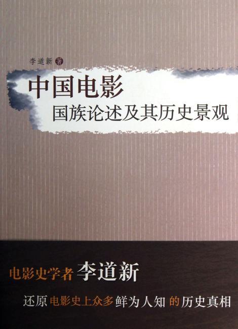中国电影:国族论述及其历史景观