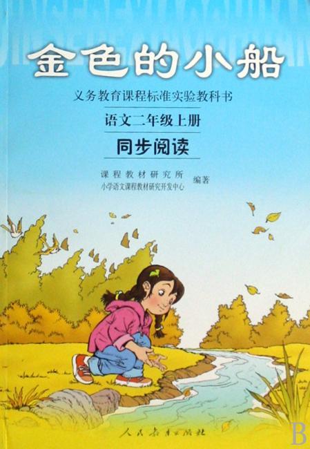 金色的小船:语文二年级上册 同步阅读