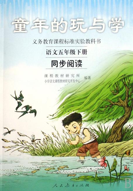 同步阅读:童年的玩与学(语文五年级下册)