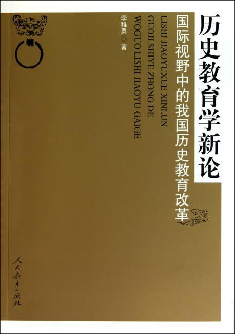 历史教育学新论:国际视野中的我国历史教育改革